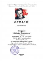 Диплом Бочкаревой Н.Д.