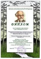 """Диплом Межрегиональной акции """"Почитаем вместе М.М. Пришвина """""""