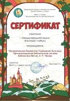 """Сертификат """"Книжный глобус"""""""