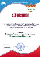 "Сертификат ""#жилабылаСказка"""