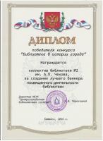 """Диплом победителя конкурся """"Библиотека в истории города"""""""