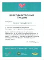 Благодарственное письмо Бочкаревой Н.Д.