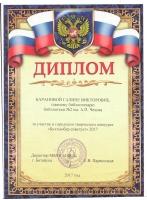 Диплом Барановой Г. В.