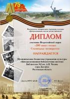 Диплом 75 лет Сталинград Б2
