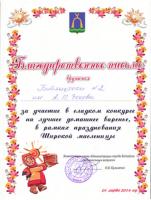 nagrada_16
